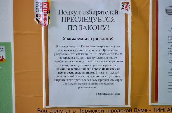 Perm - 20110313 - 1