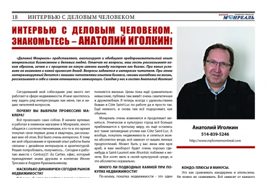 Анатолий Иголкин ответы на вопросы