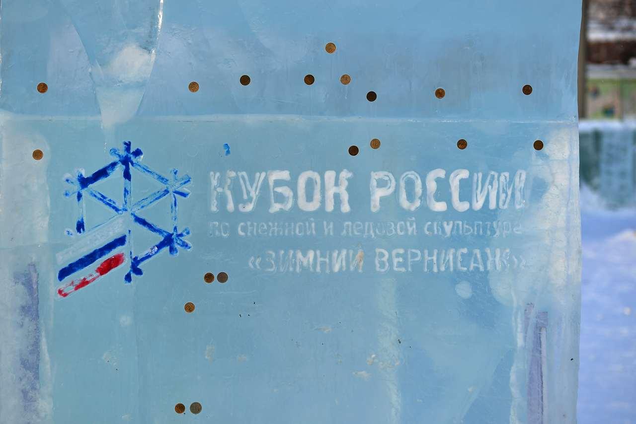 Ледовый городок в Перми, январь 2013 - 47
